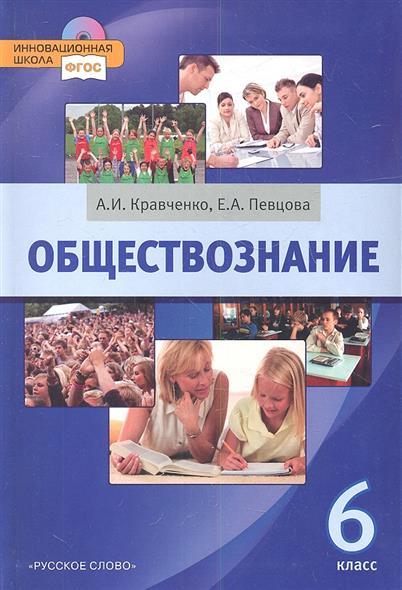 Обществознание. Учебник для 6 класса общеобразовательных учреждений (+DVD)
