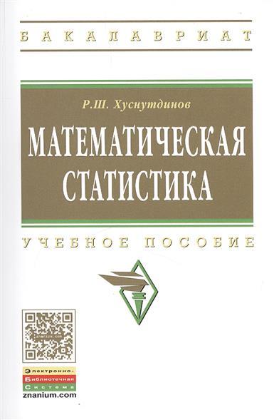 Хуснутдинов Р. Математическая статистика. Учебное пособие