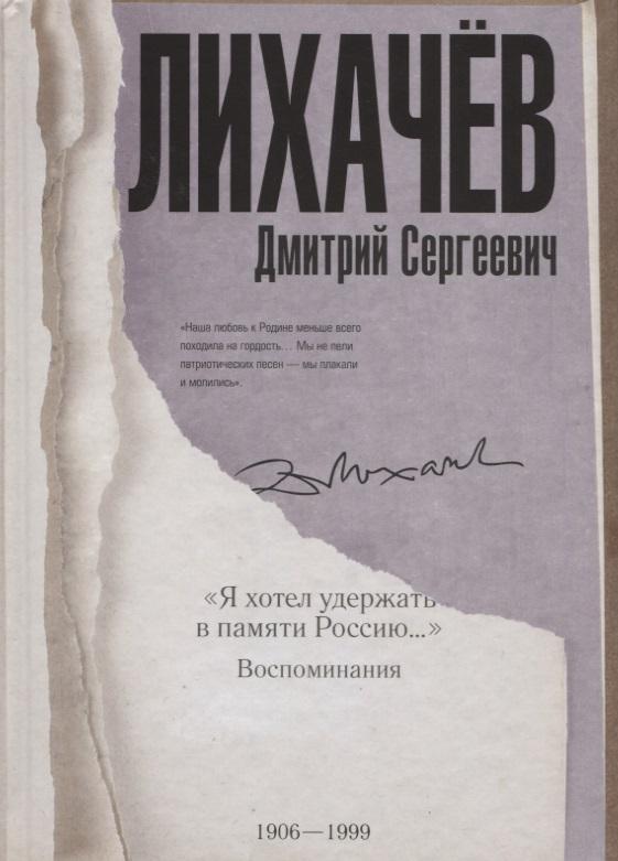 Лихачев Д. Я хотел удержать в памяти Россию…. Воспоминания лихачев д я хотел удержать в памяти россию… воспоминания