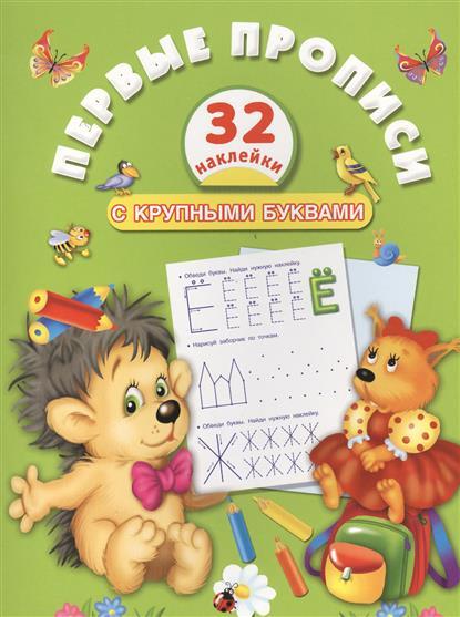 Дмитриева В. (сост.) Первые прописи с крупными буквами. 32 наклейки