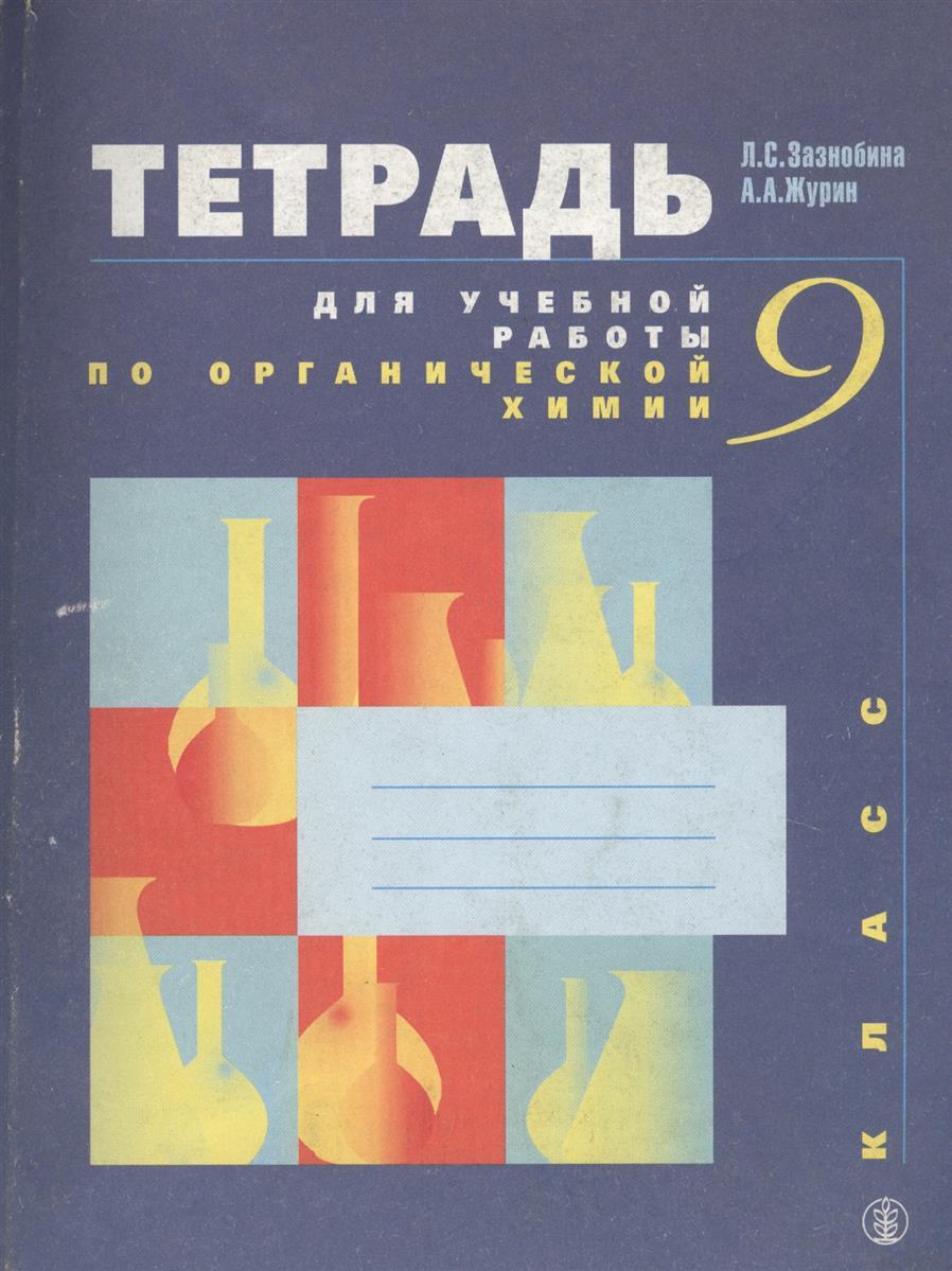 Зазнобина Л. Тетрадь для учебной работы по органической химии 9 кл контроль знаний по органической химии 9 11 класс