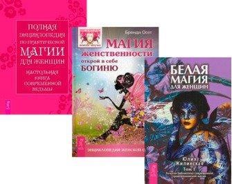 Магия женственности. Белая магия для женщин. Том 1. Полная энциклопедия по практической магии для женщин (комплект из 3 книг)