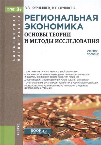Региональная экономика. Основы теории и методы исследования. Учебное пособие