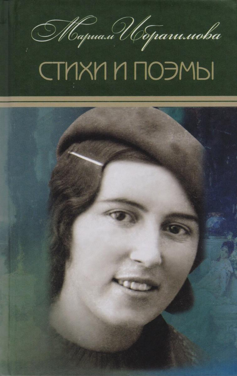 Мариам Ибрагимова. Собрание сочинений в 15 томах. Том 1. Стихи и поэмы