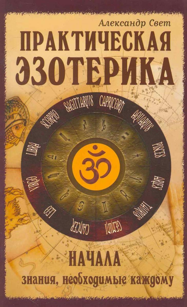 Свет А. Практическая эзотерика Начала Знания необходимые каждому