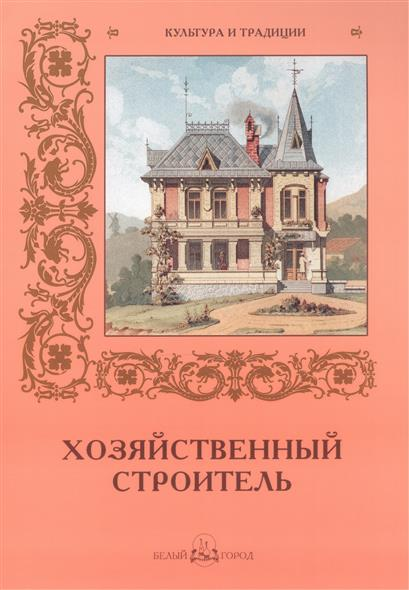 Пантилеева А. (ред.-сост.) Хозяйственный строитель