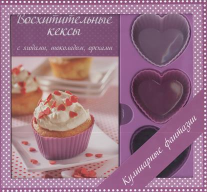 Восхитительные кексы с ягодами, шоколадом, орехами. Книга с изысканными рецептами кексов и 6 силиконовых формочек в форме сердца!