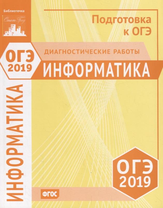 Путимцева Ю. (сост.) ОГЭ 2019. Информатика. Диагностические работы