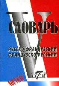 Вишнякова Н., Герасимова А. Словарь русско-франц. франц.-рус.