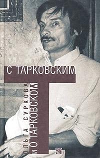 С Тарковским и о Тарковском