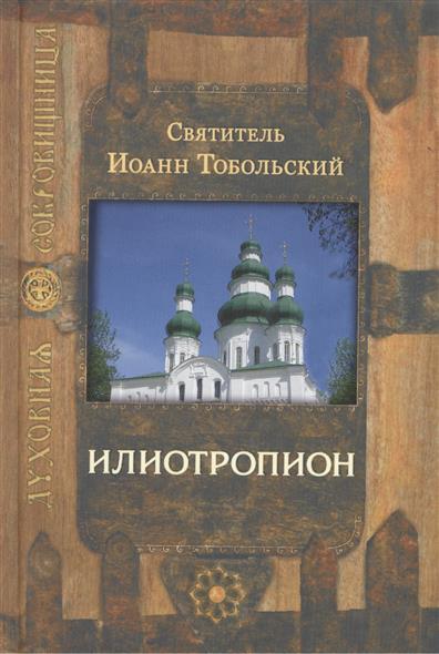 Святитель Иоанн Тобольский Илиотропион.