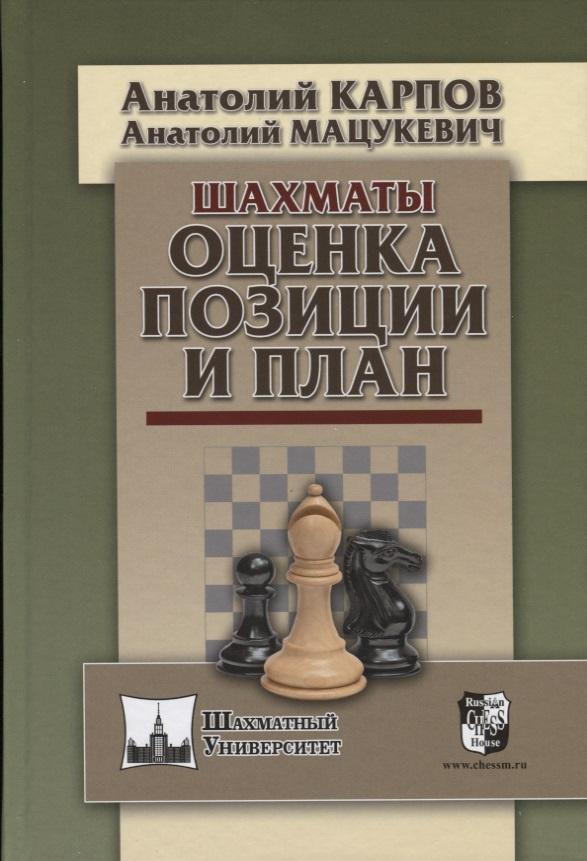 Карпов А., Мацукевич А. Шахматы. Оценка позиции и план тарифный план