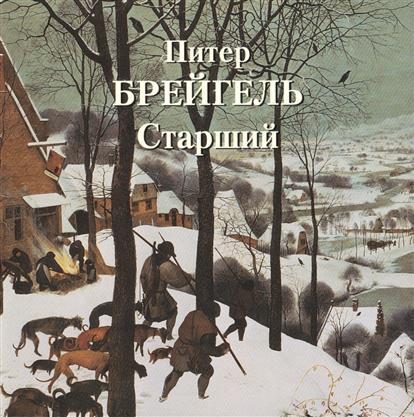 все цены на Пономарева Т. Питер Брейгель Старший