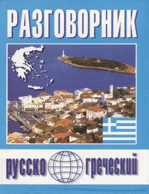 Погабало О., Ивашко А., Кателло В. (сост.) Русско-греческий разговорник ISBN: 9785940043812 цена 2017