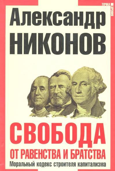 Свобода от равенства и братства. Моральный кодекс строителя капитализма. 2-е издание, дополненное