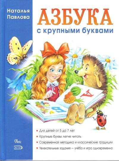 Павлова Н. Азбука с крупными буквами павлова н н азбука с крупными буквами ил а кардашука
