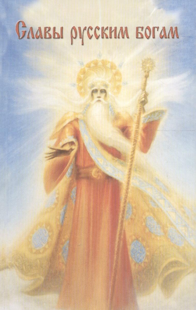 Славы русским Богам