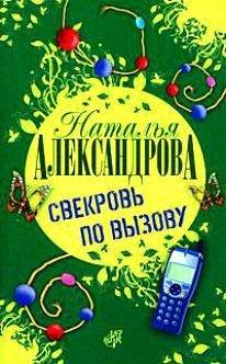Александрова Н. Свекровь по вызову сапфир я химера по вызову