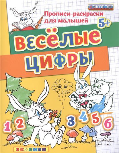 Гаврина С., Кутявина Н., Топоркова И., Щербинина С. Веселые цифры. Прописи-раскраски для малышей (5+)