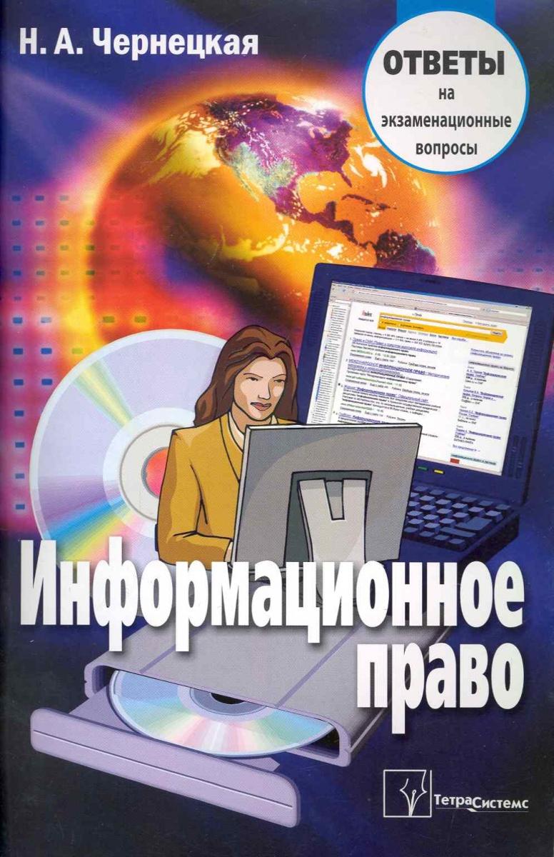 Чернецкая Н. Информационное право Ответы на экз. вопросы информационное право cdpc