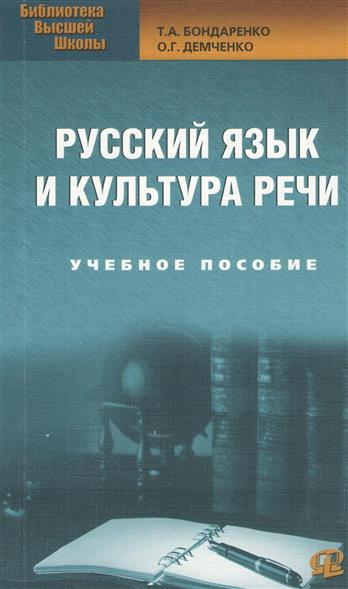 Русский язык и культура речи. Учебное пособие. 2-е издание, стереотипное
