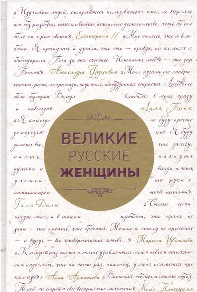 Хортова Е., Белюшина Н., Сердцева Н. Великие русские женщины. От княгини Ольги до Терешковой