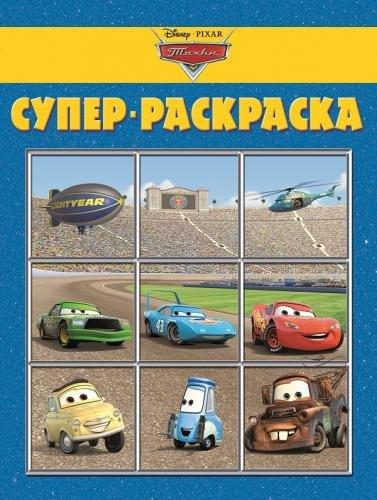 Жукова Ю. (ред.) Суперраскраска № РС 1407 (Тачки) ISBN: 9785447109745 жукова ю ред бемби