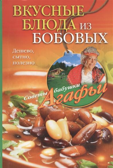 Вкусные блюда из бобовых. Дешево, сытно, полезно