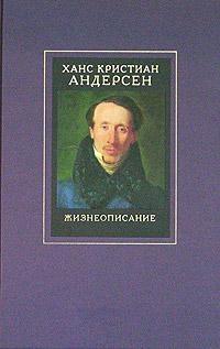 Андерсен Собр. сочинений т.4 / 4тт Жизнеописание