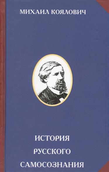 История русского самозознания. По историческим памятникам и научным сочинениям