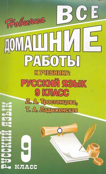 Все домашние работы к учеб. Русский язык 9 кл.
