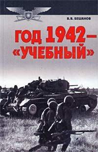 Год 1942 учебный