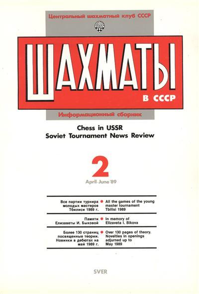 Шахматы в СССР. Информационный сборник 89/2. Chess in USSR. Soviet Tournament News Review №2 April - June `89