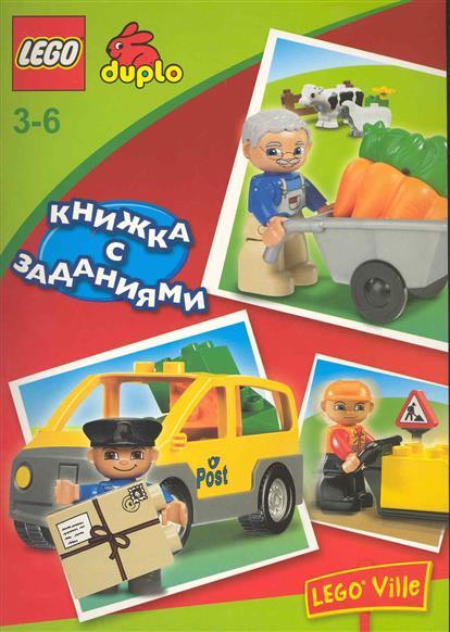 Lego Книжка с заданиями