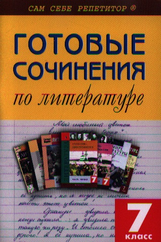 ССР Готовые сочинения по литерат. 7 кл
