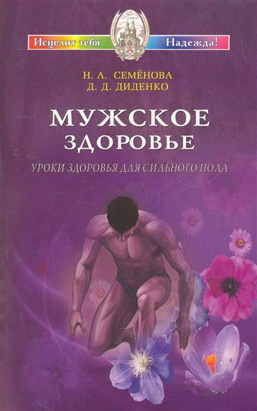 Мужское здоровье Уроки здоровья для сильного пола