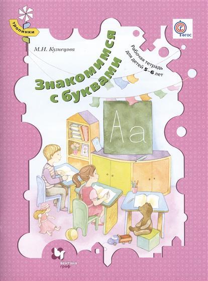 Кузнецова М. Знакомимся с буквами. Рабочая тетрадь для детей 5-6 лет