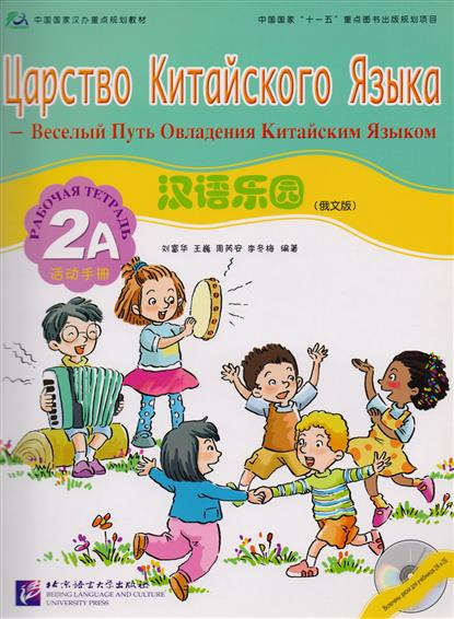 Liu Fuhua, Wang Wei, Zhou Ruian, Li Dongmei Chinese Paradise (Russian Edition) 2A. Workbook +CD / Царство китайского языка (русское издание) 2A. Рабочая тетрадь +CD zhou jianzhong ред oriental patterns and palettes cd rom