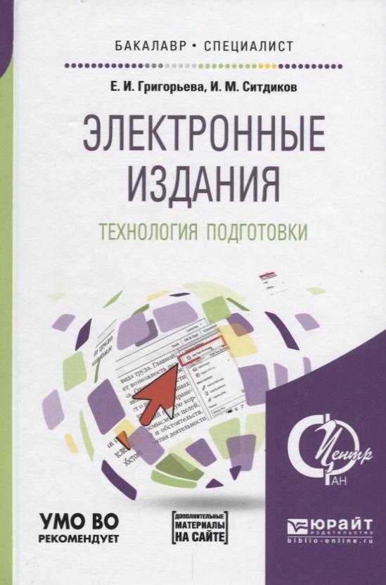 Григорьева Е., Ситдиков И. Электронные издания. Технология подготовки