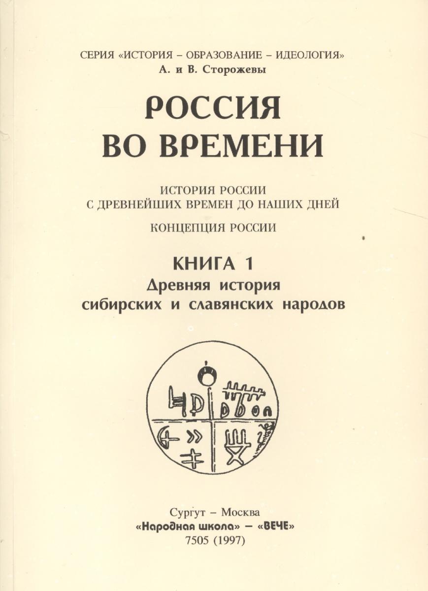 Россия во времени + календарь Вечный Колодар (комплект из 5 книг в упаковке)