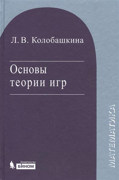 Колобашкина Л. Основы теории игр. Учебное пособие