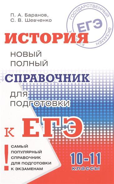 Тарас шевченко история новый полный справочник для подготовки к егэ