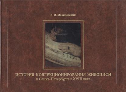 Малиноский К. История коллекционироания жиописи - XVIII еке
