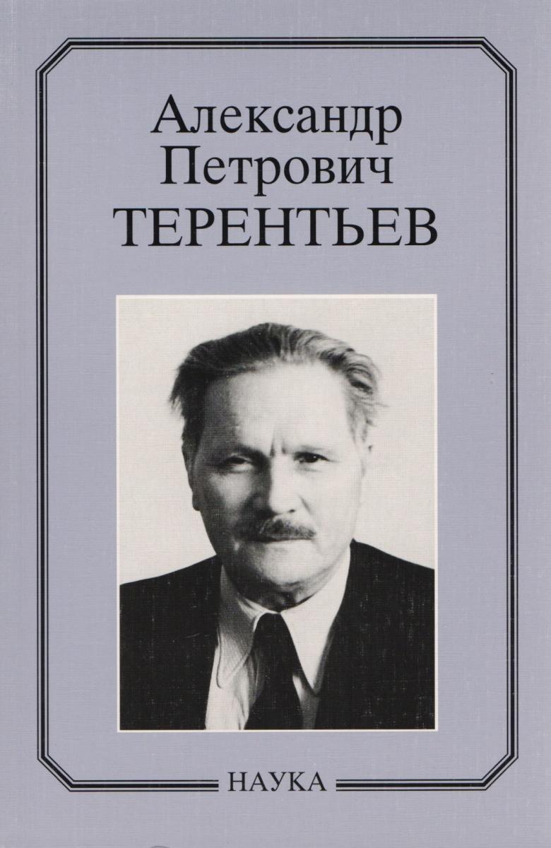 Александр Петрович Терентьев. Очерки, воспоминания, материалы