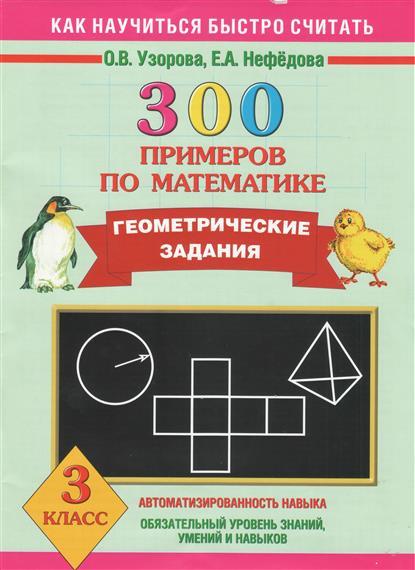 300 примеров по математике. Геометрические задания. 3 класс