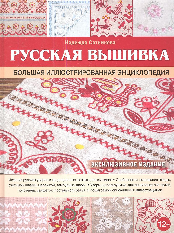 Русская вышивка. Большая иллюстрированная энциклопедия