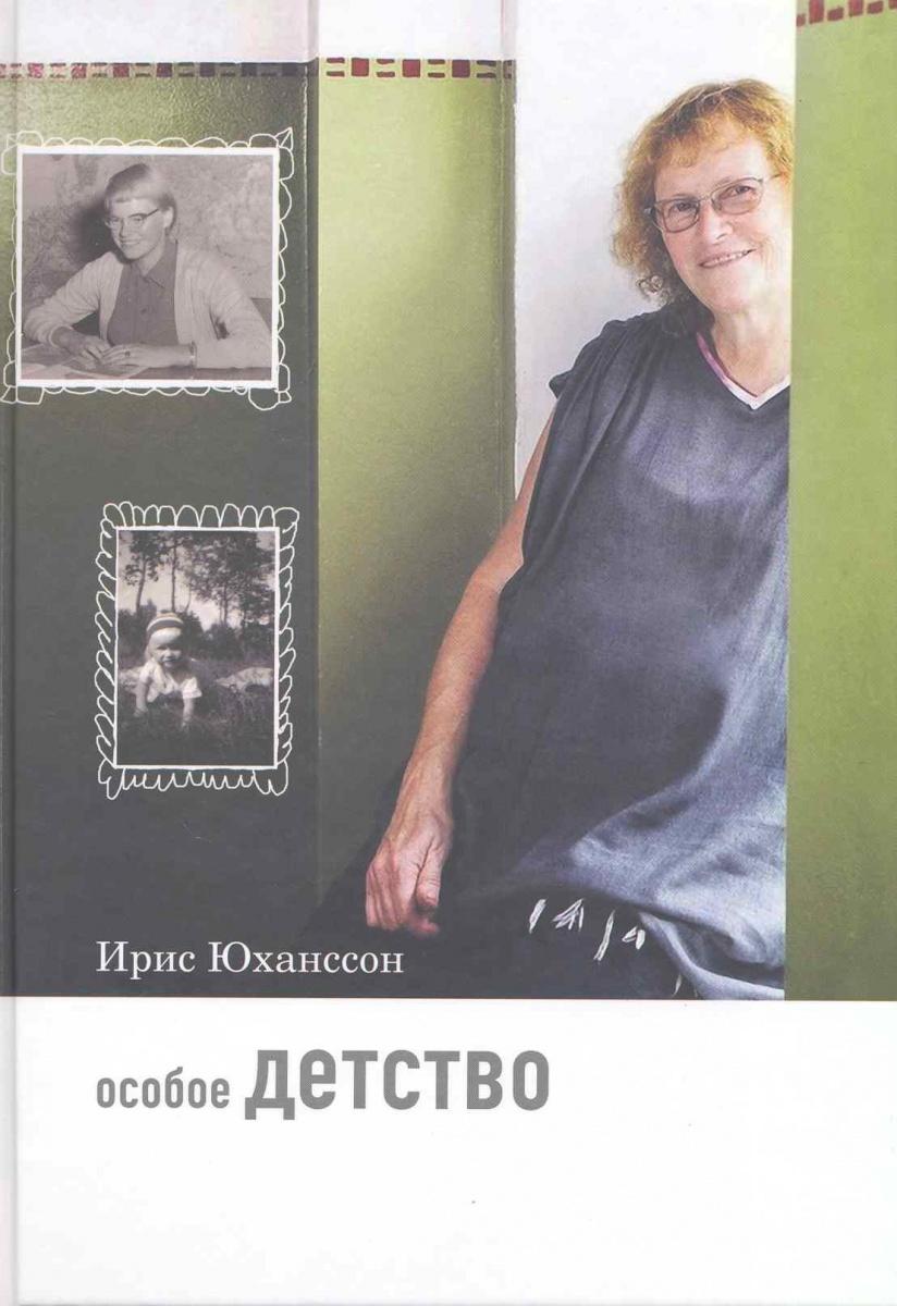 Юханссон И. Особое детство детство воспитание и лета юности русских императоров