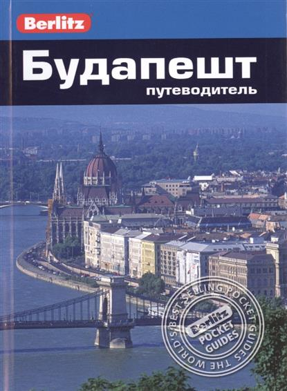 Мерфи П. Будапешт. Путеводитель
