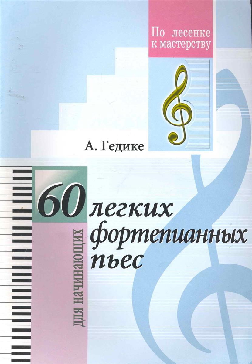 60 легких фортепианных пьес Для начинающих