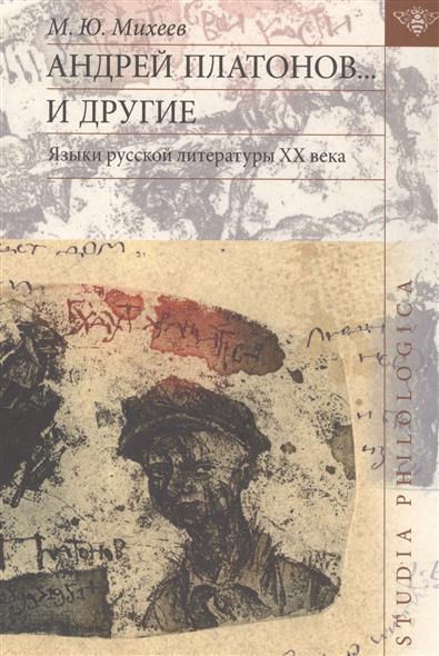 Михеев М. Андрей Платонов… и другие. Языки русской литературы XX века